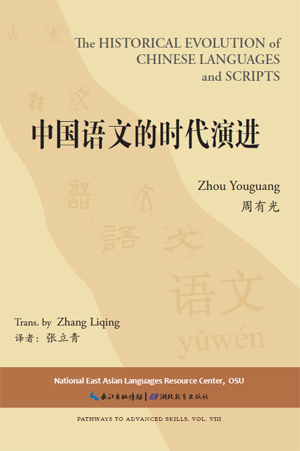 Historical Evolution of Chinese Languages and Scripts
